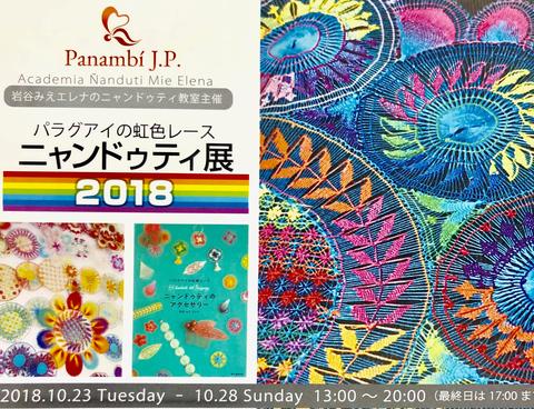 2018展示会1