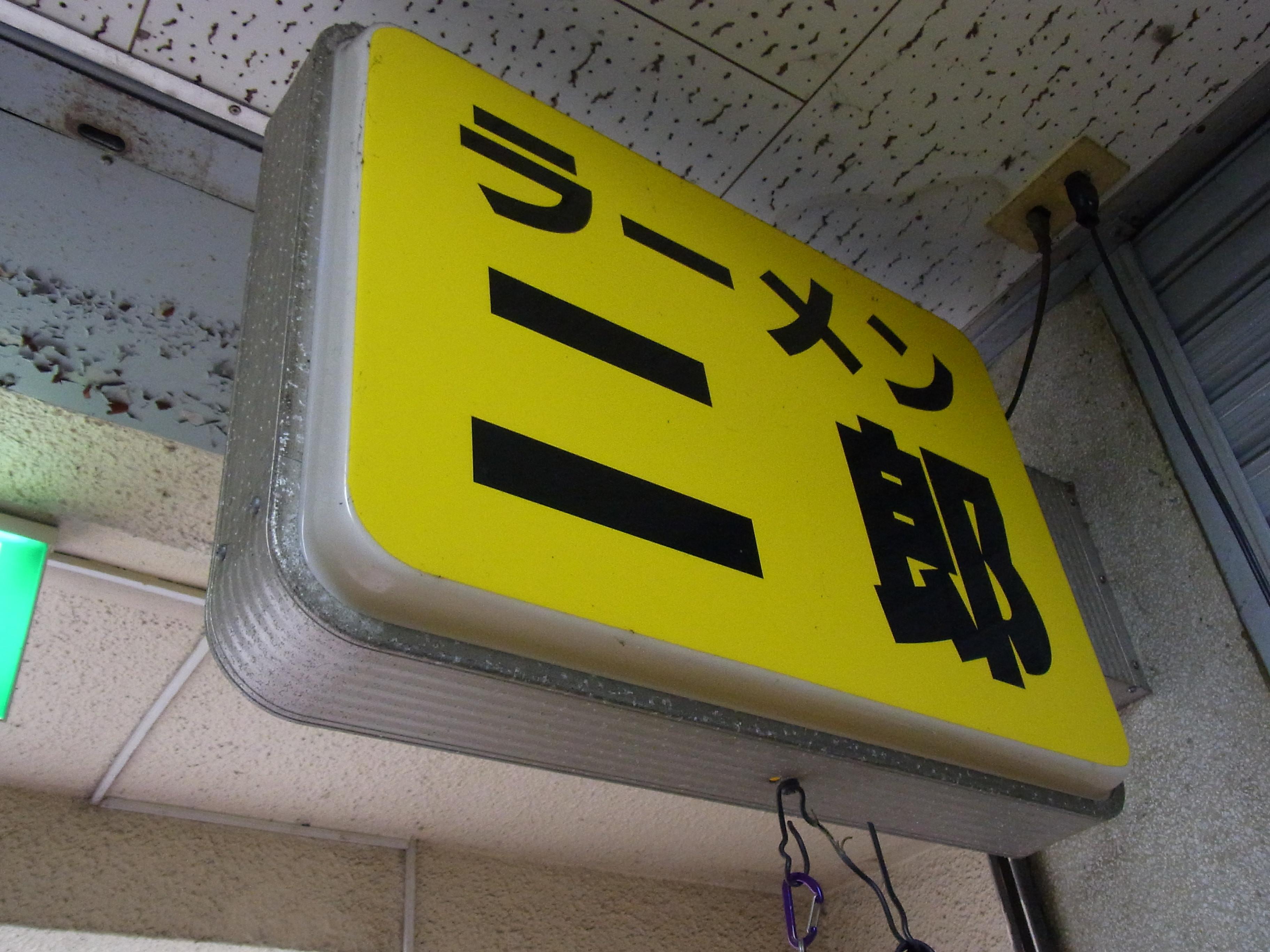 ラーメン二郎 府中店 : 黄色の羅夢