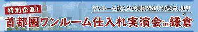 2016shiire_zitsuen_kamakura