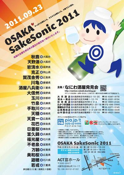 Osakasakesonic2011