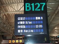 広州から西安へ 出発(南方航空) 5
