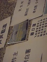 上海虹橋空港でデモ勃発 3