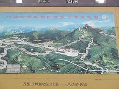 北京出張 8