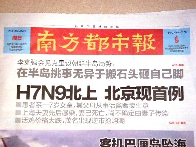 鳥インフルエンザ 北京へ飛び火 上海では人人感染? そして広州市花都で???