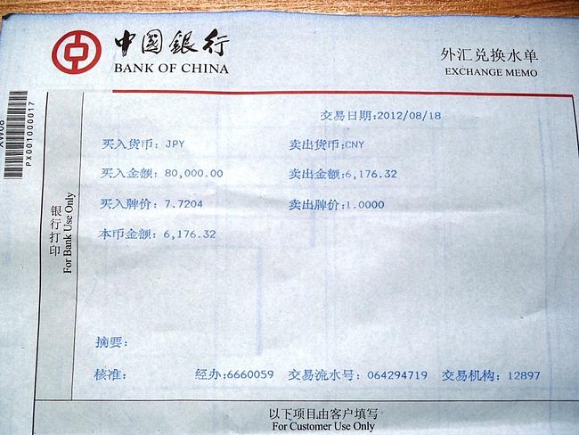 中国旅行での両替指南 データから分析