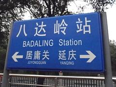 北京出張 10