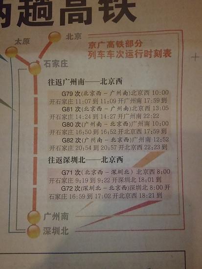 祝 広州-北京 CRH開通 乗ってみたい!