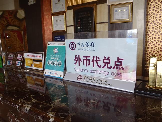 中国のホテルでの両替