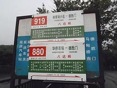 北京出張 9