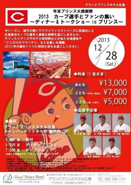 広島カープファンの集い 料金13000円