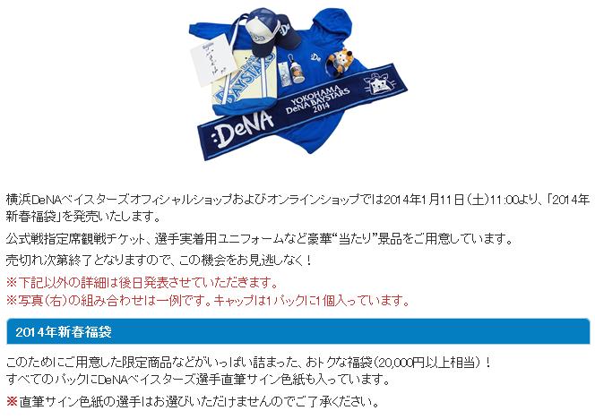 DeNA、2014年新春福袋(1万円)発売を発表