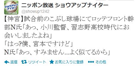 【悲報】ロッテフロント、宮本を小川監督と間違える