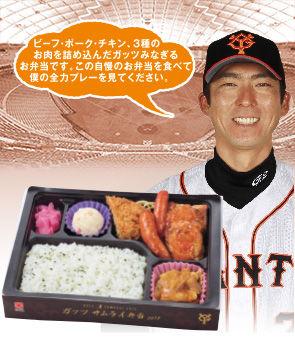 小笠原道大のガッツ弁当1500円wwwwwww