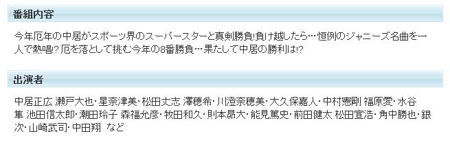 中居正広の8番勝負(野球)の出演者wwwwwww