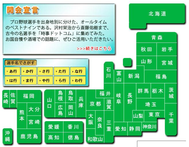 47都道府県別最強選手一覧を作ろう(提案)