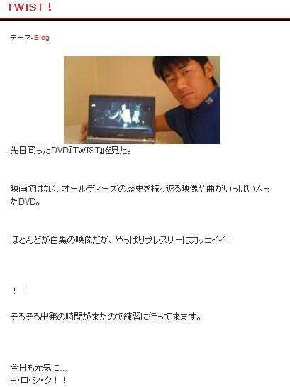 三浦大輔のブログの昔と今