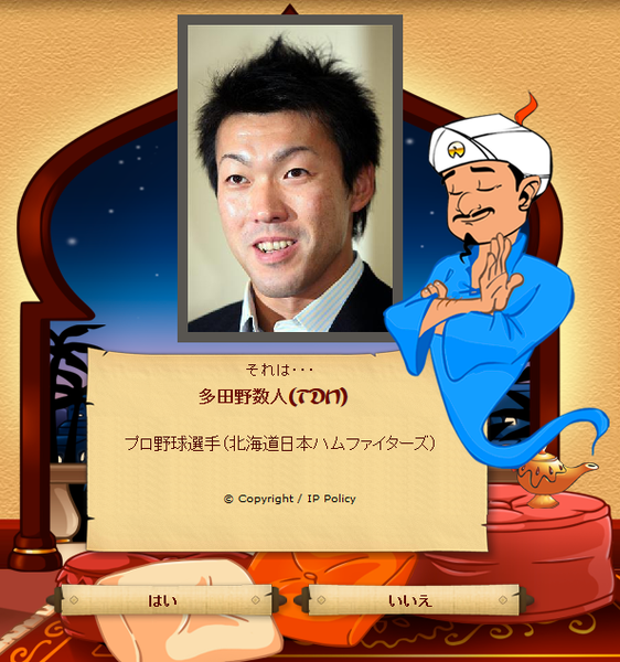 アキネーター「野球選手?」 → はい