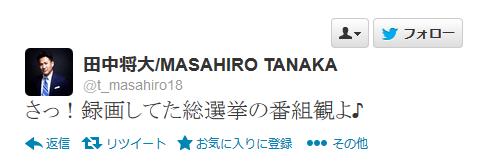 【悲報】楽天田中、総選挙の録画をウキウキで視聴
