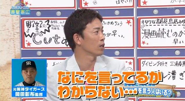 赤星「岡田監督は何言ってるのか理解できなかった」