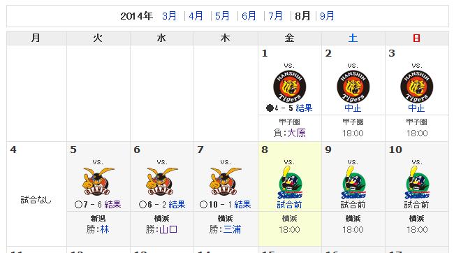 2014-08-08_002519