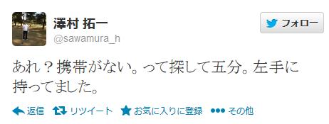 【悲報】澤村、ボケる