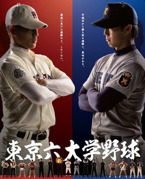 六大学野球