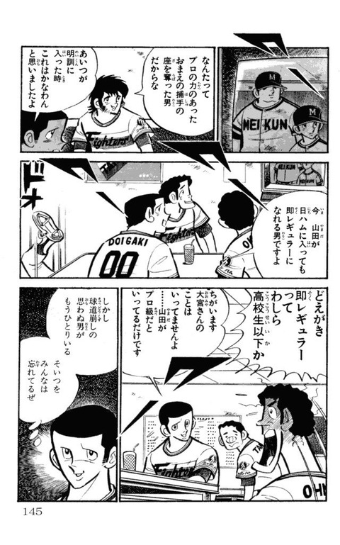 微笑三太郎の画像 p1_34