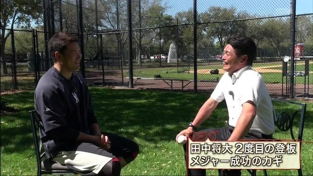 タグ:工藤公康田中将大×工藤公康 メジャー成功のカギ工藤公康「横浜の選手は練習しない」