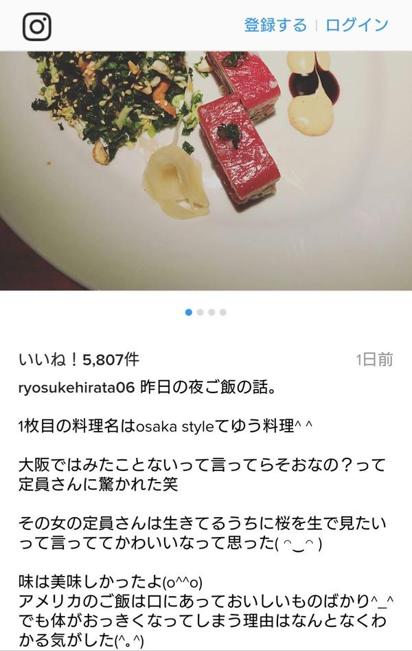 平田「アメリカの料理は美味しいよ^_^太る理由も分かる気がする(^o^)」