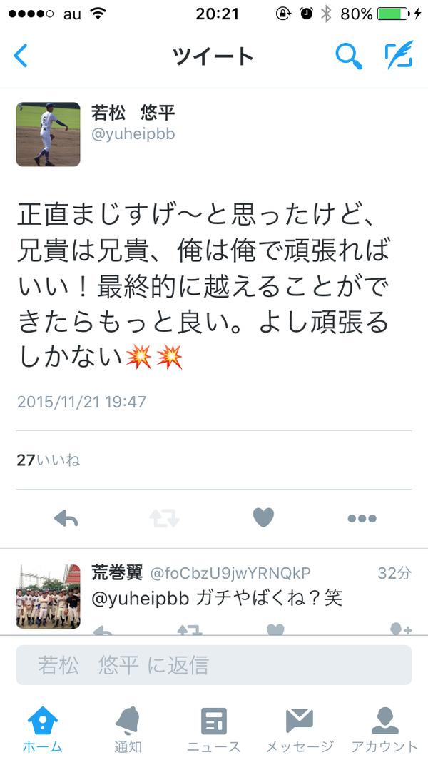 若松駿太の画像 p1_35