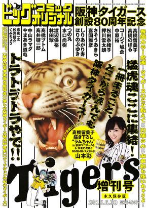 虎!虎!虎! ← 何思い浮かべた?