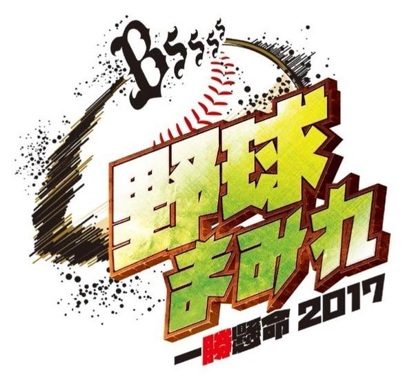 20170108-00100178-baseballk-000-1-view