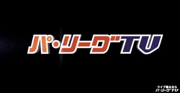 パ・リーグTVの「4-6-3」ゲッツー特集wwwwww