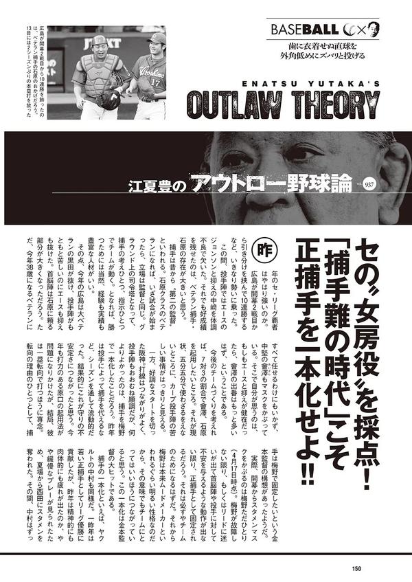 江夏豊「小林の正捕手一本化に疑問。ライバルになりうる若手を補強すべきだ」