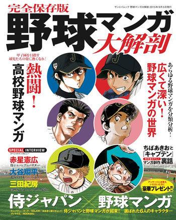 野球マンガ大解剖 (サンエイムック)