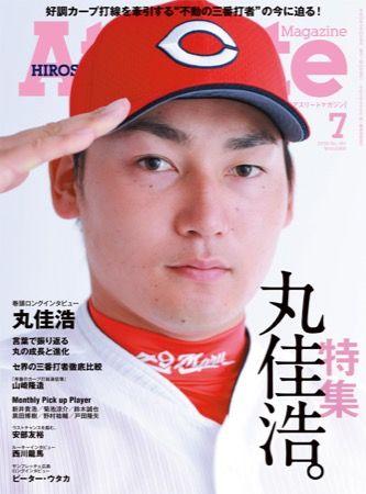 プロ野球選手の名字と下の名前の知名度格差ランキング、1位広島丸説