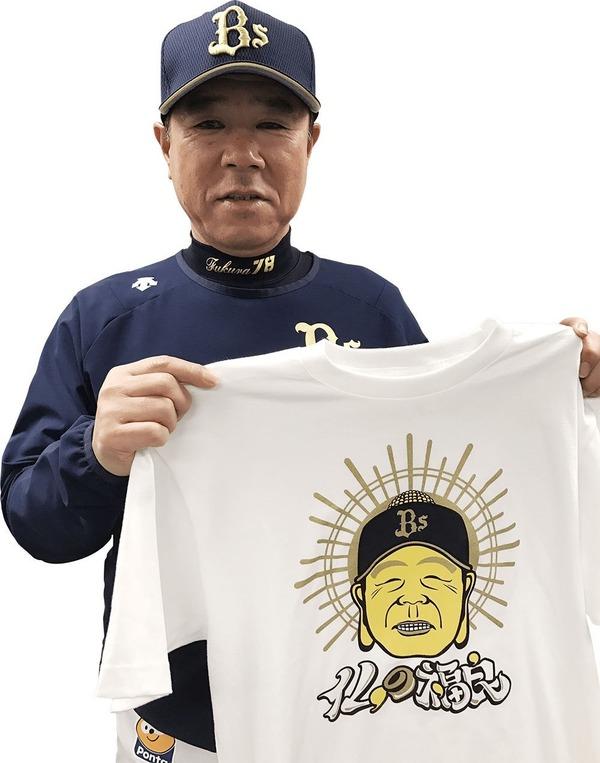 """【オリックス】福良監督の""""鬼グッズ""""を31日から発売"""