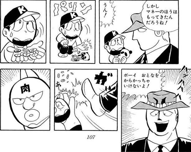 【漫画】ああ〜心に愛がなければスーパーヒーローじゃないのさ♪ 「キン肉マン」の人気が今なお衰えない理由 [無断転載禁止]©2ch.netYouTube動画>2本 ->画像>90枚