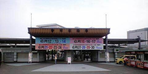 1200px-Shizuoka-keirinjou