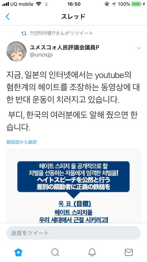 【朗報】ネトウヨ動画削除運動、外国人に称賛されてしまう 日本すげええええええ