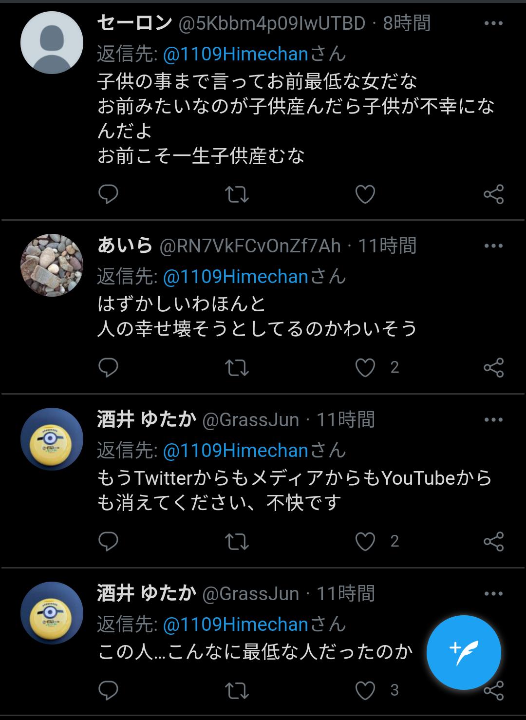 亀田 姫 月 コレコレ