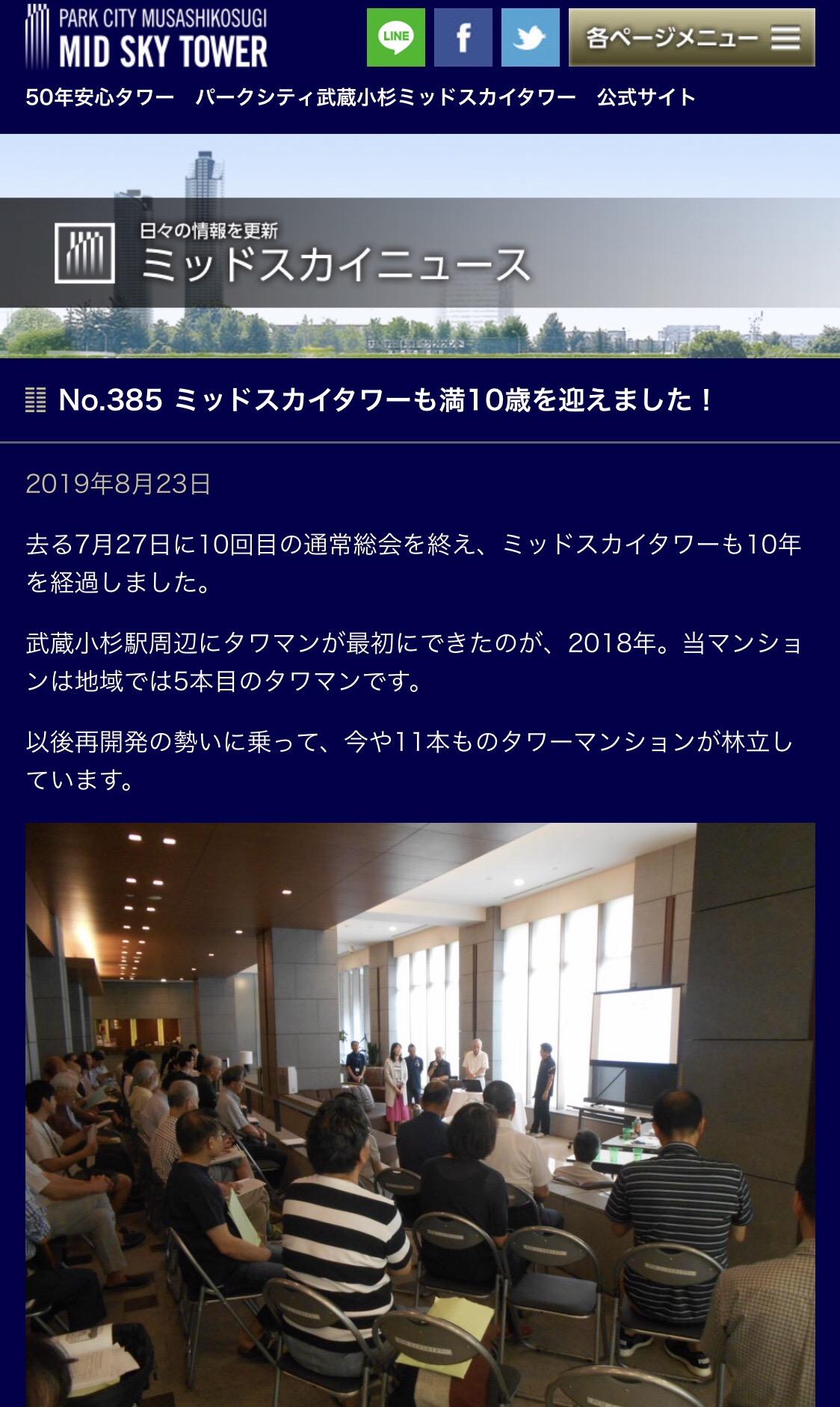 人災 不可抗力 水害 多摩川 司法に関連した画像-02