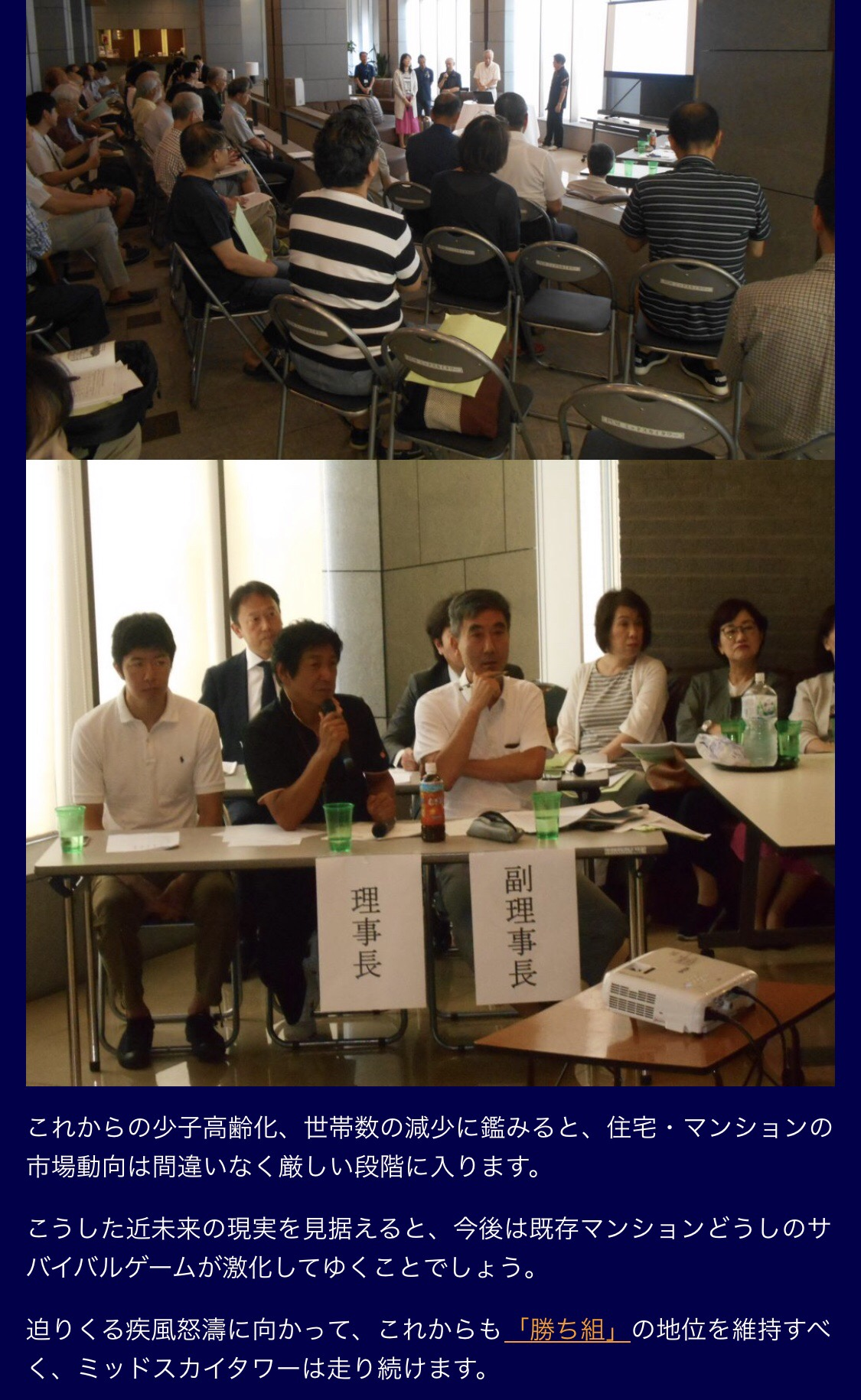 人災 不可抗力 水害 多摩川 司法に関連した画像-03