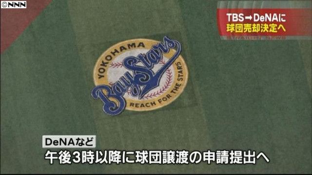 TBS時代の横浜ベイスターズの良い思い出って何かある?