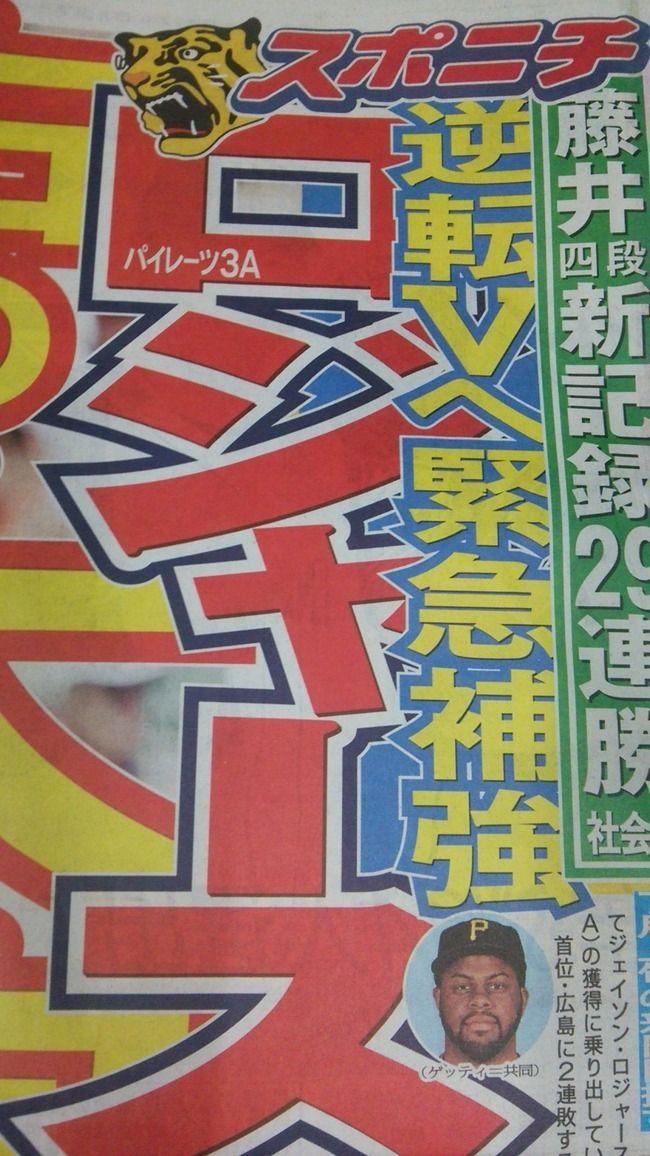 【?報】阪神、ロジャース獲得でほぼ決まりそう