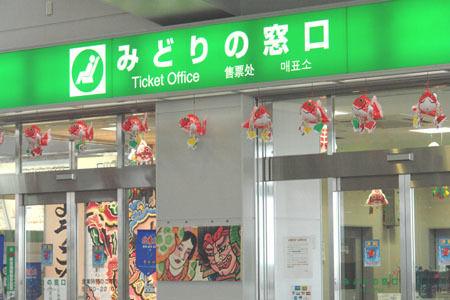 ジンやウォッカも窓口で新幹線の切符を買っていたという事実
