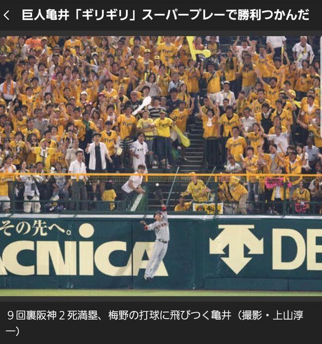 【朗報】巨人・亀井、阪神ファンのヒーローみたいになる