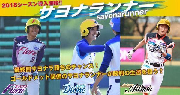 女子プロ野球、サヨナランナー導入へ!