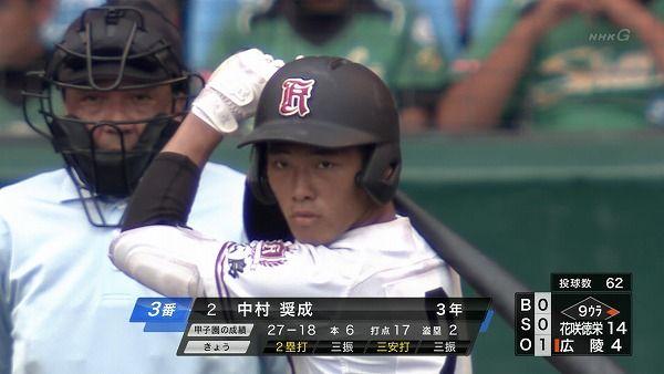 【悲報】広陵中村奨成さん、決勝戦でヒエッヒエ…5打数3安打0本塁打0打点しか打てず