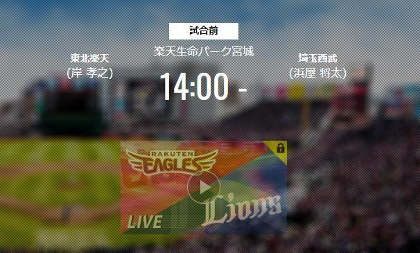 【試合実況】西武スタメン 先発:浜屋(2021.10.16)